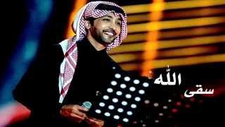 فهد الكبيسي - سقى الله 2015