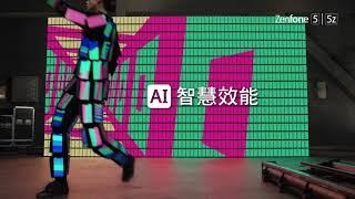 1個人,1支舞,89支ZenFone 5的完美演出