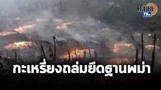 กะเหรี่ยงถล่มยึดฐานทัพทหารพม่าคุมสาละวิน  กองทัพตั้งข้อหา
