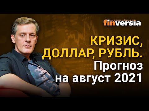 Кризис, доллар, рубль. Прогноз курса доллара и прогноз курса рубля на август 2021 / Ян Арт