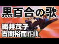 黒百合の歌 _ 織井茂子(古関裕而 作曲)