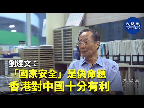 劉達文:無論九七前後,香港都對國家安全並無任何威脅,「國家安全」實際是偽命題,「國安法」實質是「黨安法」。  #香港大紀元新唐人聯合新聞頻道