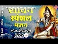 Download LORD SHIV JI BHJAN - सावन स्पेशल भजन 2017 - SAAWAN SPECIAL SONG #FULL AUDIO JUKE BOX MP3 song and Music Video