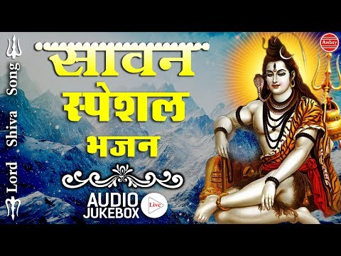 lord-shiv-ji-bhjan-l-2017-saawan-special-song-full-audio-juke-box
