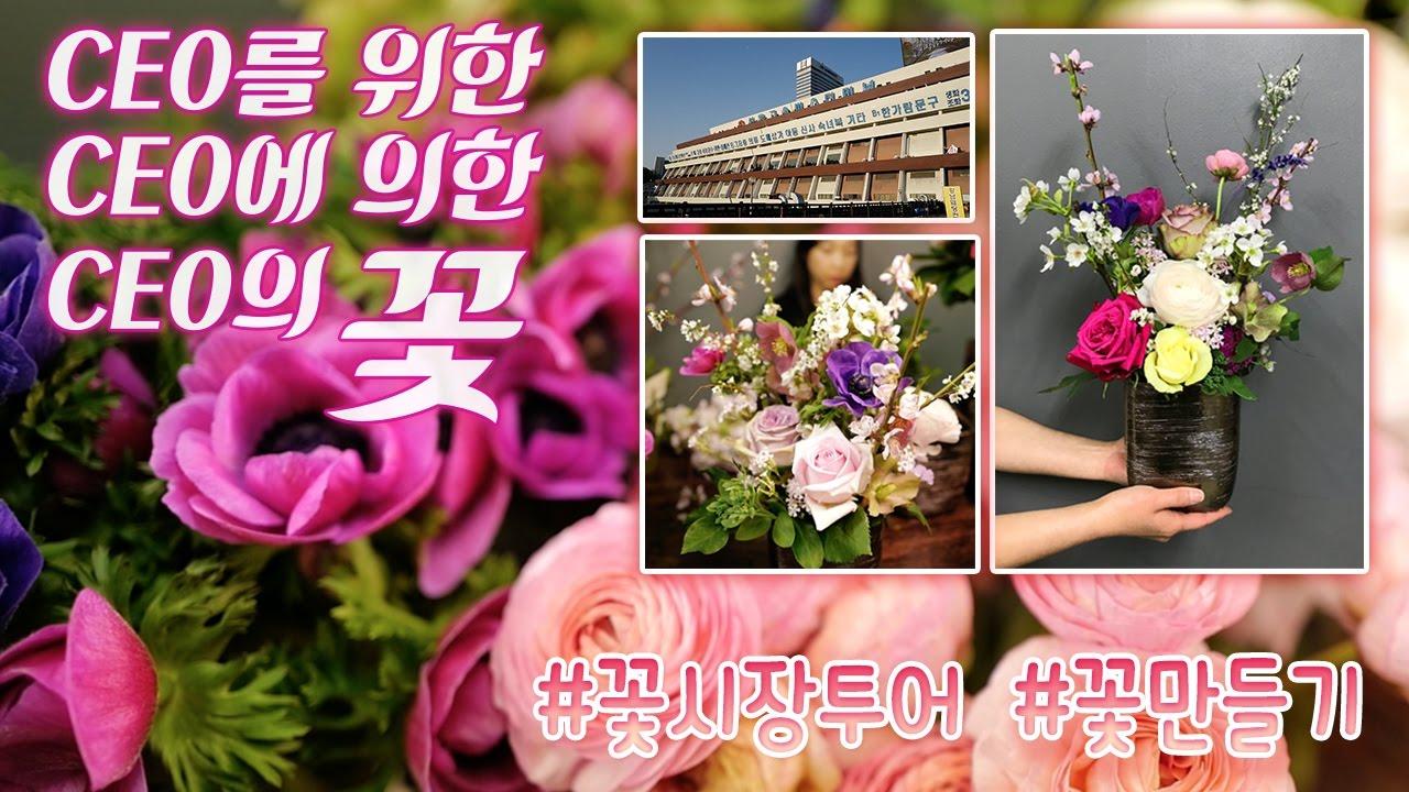 고속터미널 꽃시장 가다! CEO 조찬 모임을 위한 엘레강스한 꽃을 만들기 위해... 모든 과정을 공개합니다!