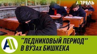В ВУЗах Бишкека наступил