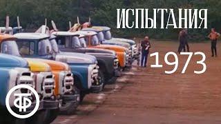 Автокросс с участием автомобилей ГАЗ и ЗИЛ (1973)