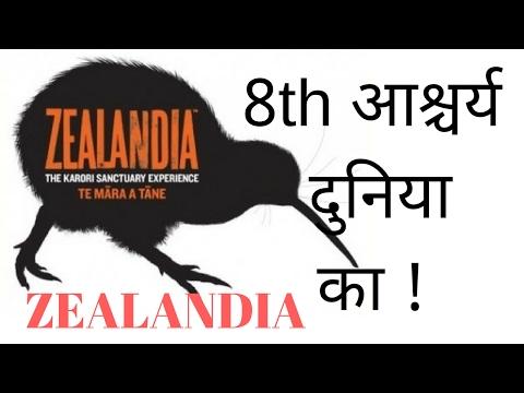 Zealandia 8th continent Hindi & Urdu, Zealandia continent Hindi