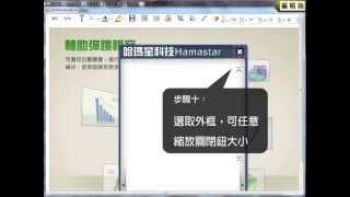 SimMAGICeBook互動式多媒體電子書編輯軟體-初階輔助彈跳視窗(圖片)