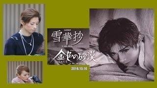 明日海りお・花乃まりあ・水美舞斗他 花組 金色の砂漠 お稽古 2016年10...