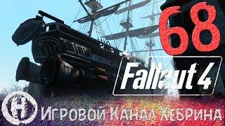 Прохождение Fallout 4 - Часть 68 Конститьюшн