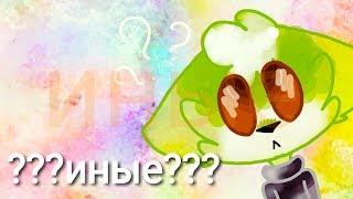 """Новый трейлер к сериалу ,,Иные""""."""