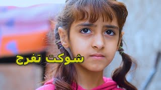 الفلم العراقي الواقعي (لحظه الفرج)