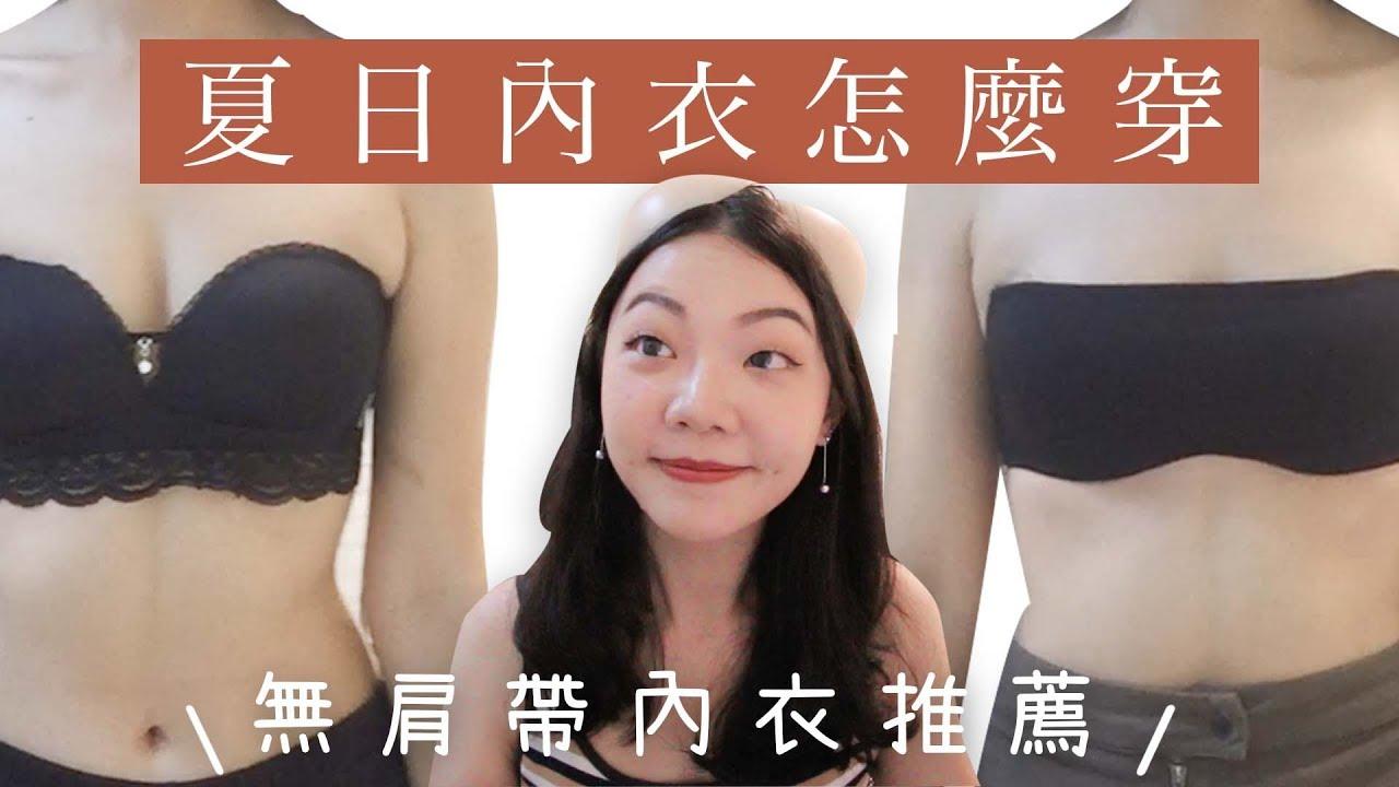 夏日內衣怎麼穿|平胸女孩內衣挑選|無肩帶內衣平口內衣推薦|福爾思庭 - YouTube