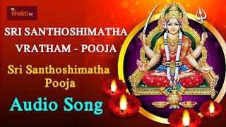 Santhoshi Vratha Katha Devotional Song | Sri Santhoshimatha Vratham - Pooja vidhanam - Kadha Album