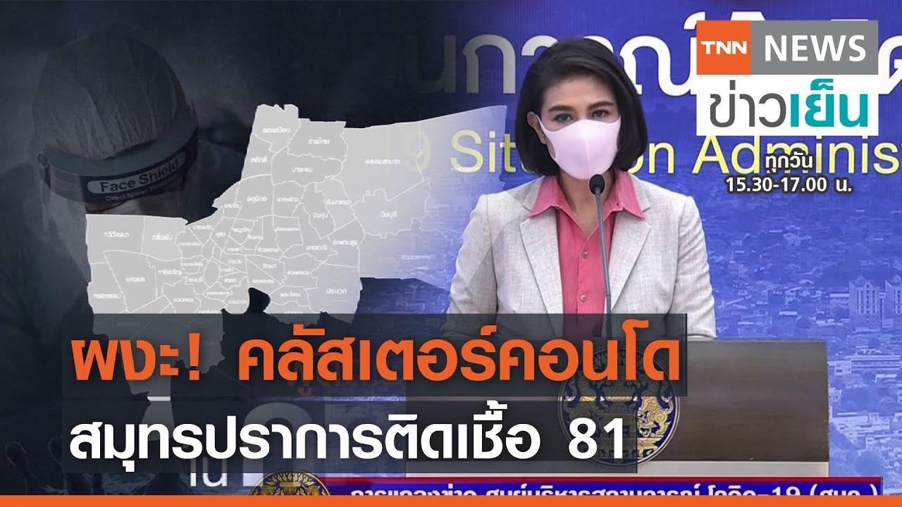 ผงะ! คลัสเตอร์คอนโด สมุทรปราการติดเชื้อ 81 | TNN ข่าวเย็น | 24-05-21