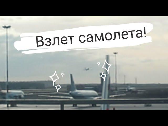 Взлёт самолёта в аэропорту Пулково.