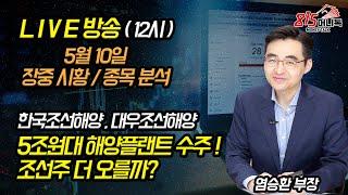 (Live) 한국조선해양 대우조선해양 5조원대 해양플랜…