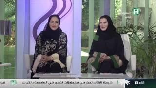 برنامج حياتنا أنشطة جمعية الثقافة و الفنون فرع الرياض