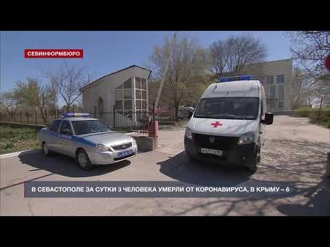 НТС Севастополь: В Севастополе за сутки 3 человека умерли от коронавируса, в Крыму – 6