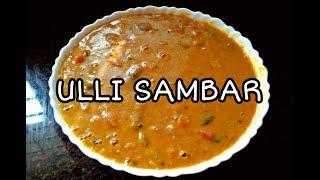 Ulli Sambar | ഉള്ളി സാംബാർ - അന്നയുടെ അടുക്കള
