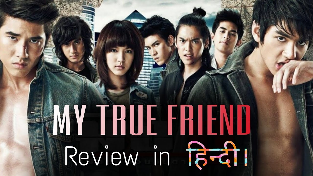 My True Friend Friends Never Die 2012 Movie Review In Hindi Ns Film S Youtube