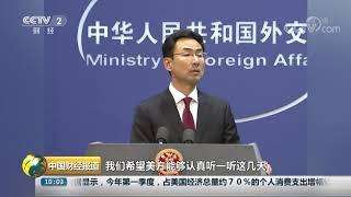 [中国财经报道]外交部:美方威胁吓唬不了中国人民| CCTV财经