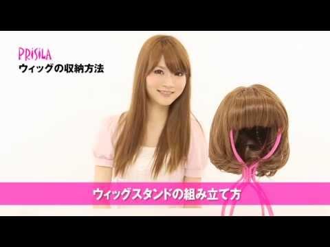 ウィッグスタンドの収納方法 /How to put wig stand【プリシラウィッグの収納方法】
