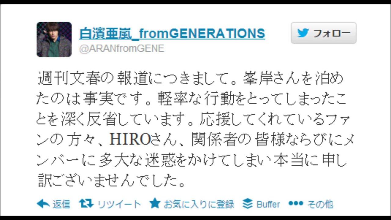 【画像あり】白濱亜嵐がTwitterでお泊り疑惑について謝罪!! , YouTube