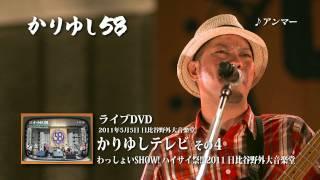 かりゆし58 ライブDVD 「かりゆしテレビ その4」 3990円(税込) 2011年5...