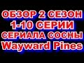 ОБЗОР 2 СЕЗОН 1-10 СЕРИИ СЕРИАЛА СОСНЫ \ Wayward Pines SEASON 2 EPISODE 1-10  REVIEW