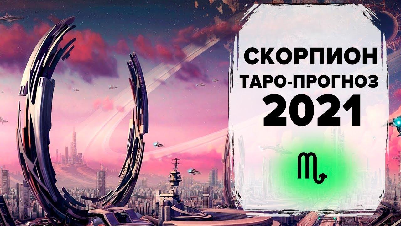 СКОРПИОН ♏ 2021 Таро-прогноз | ВСЕ СФЕРЫ – Гороскоп таро на 2021