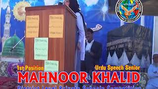 Mahnoor 1st Position in Urdu Speech Senior