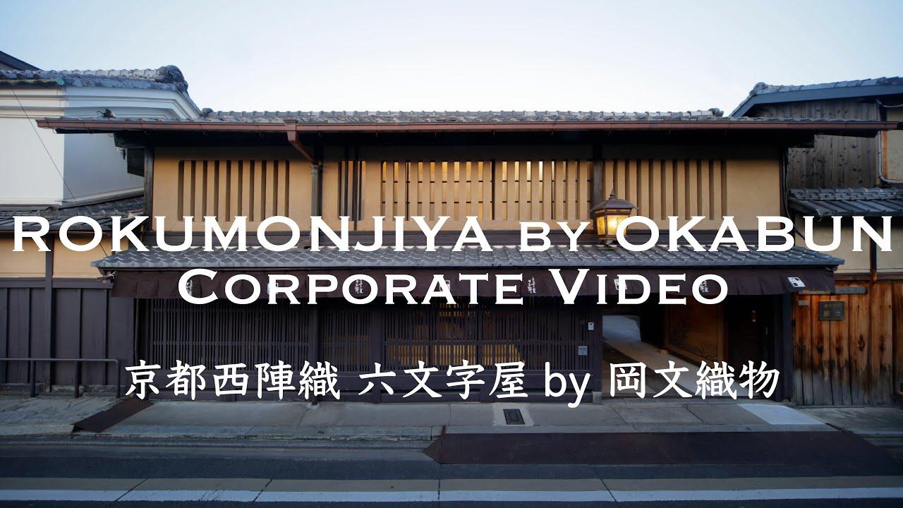 弊社のコーポレートビデオが完成しました