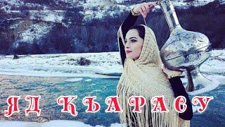 Сеймур Веледов - Яд къарасу 2020 Лезгинская песня Лезги мани