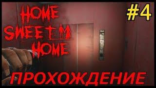Home Sweet Home Прохождение. (Странное Явление в Школе) #4 Серия