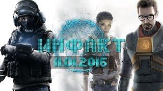Инфакт от 11.01.2016 [игровые новости] - Half-Life 3, BFG, DOOM, Rainbow Six Siege...