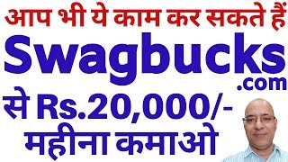 | Hindi | Best Part Time job | Work from home | freelancer work | swagbucks.com | पार्ट टाइम जॉब