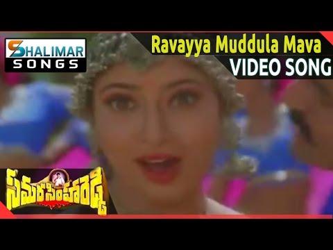 Samarasimha Reddy  || Ravayya Muddula  Video Songs || Bala Krishna, Anjala Javeri || Shalimarsongs