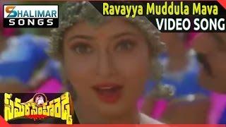 Samarasimha Reddy     Ravayya Muddula  Video Songs    Bala Krishna, Anjala Javeri    Shalimarsongs