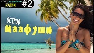 ОСТРОВ Маафуши. Мальдивы.  Мои Мальдивские будни #2
