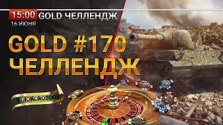 ♠♣ Gold Челлендж ♥♦ # 170 Гость Стрим-шоу Катя (belisa)