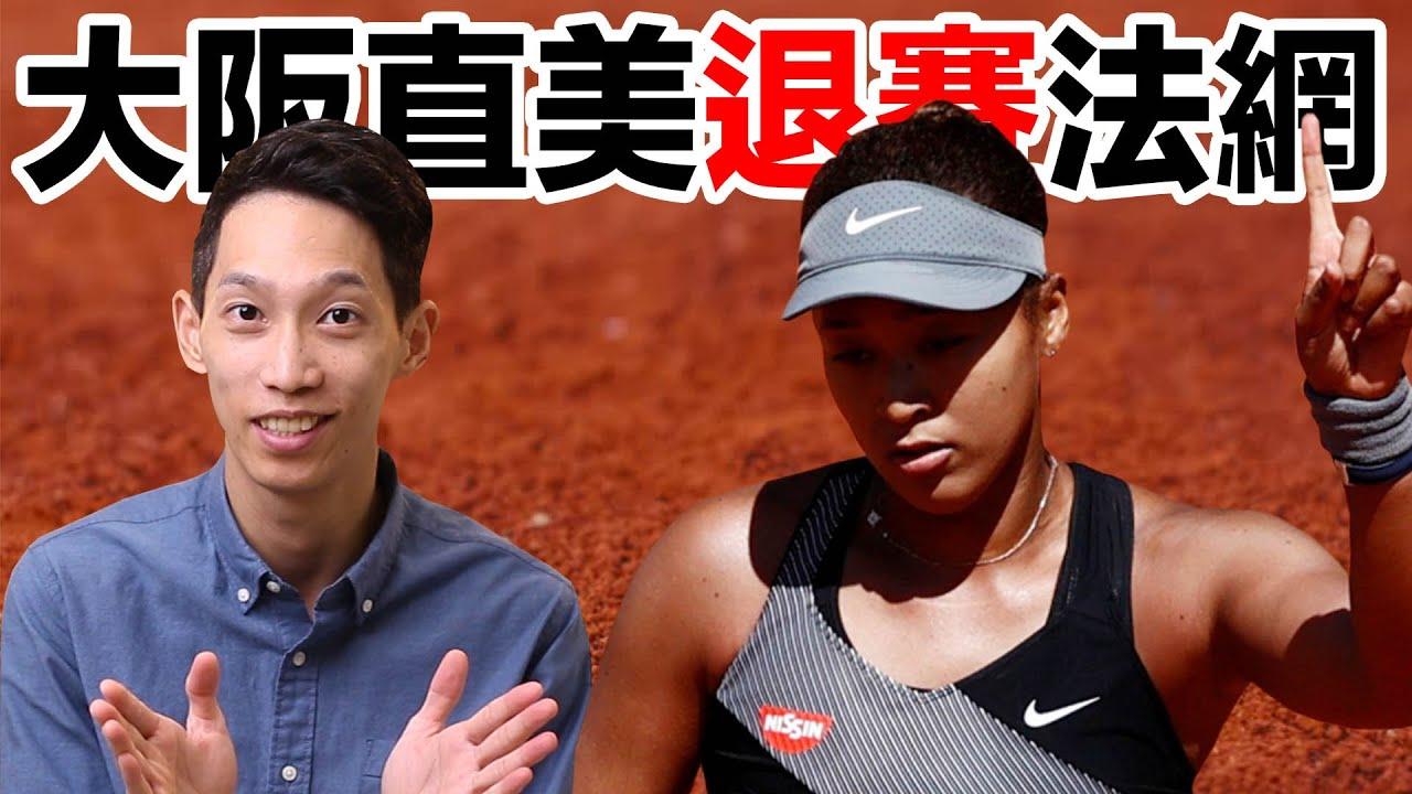 大阪直美Naomi Osaka退賽法國網球公開賽。心理健康亮起紅燈? JRLEE TALKS