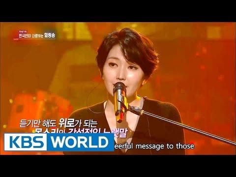 Korea's Favorite Healing Songs Ranking 10-1 [Entertainment Weekly / 2017.01.23]