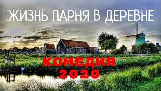 ФИЛЬМ 2020 ДЕРЕВЕНСКИЙ ПАРЕНЬ @ СМОТРЕТЬ РУССКИЕ КОМЕДИИ (2020) HD
