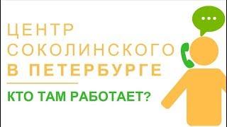 Загляните внутрь. Центр Соколинского в Петербурге. Как это работает!