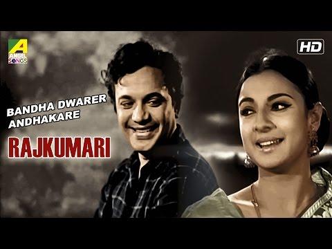 Bondho Darer Ondhokare   Rajkumari   Bengali Movie Song   Uttam Kumar, Tanuja