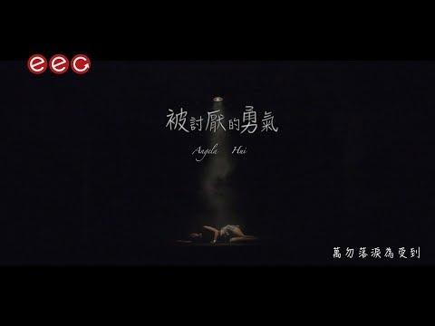 Angela Hui 許靖韻 Playlist