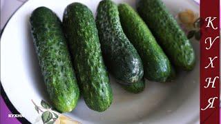 Малосольные огурцы , самый быстрый рецепт / Making crispy, half-sour pickles