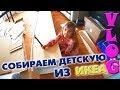 Собираем ДЕТСКУЮ из IKEA перед 1 СЕНТЯБРЯ mp3